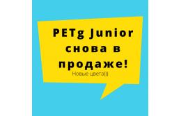 PETg  Junior снова в продаже! Появились новые цвета!
