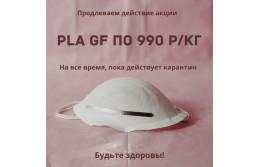 Продлеваем действие акции по снижению цен на PLA GF на все время карантина!