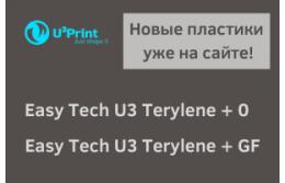 EASY TECH U3 TERYLENE + 0 и EASY TECH U3 TERYLENE + GF